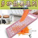 金德恩 台灣製造 多功能蔬果刨絲刨泥器...