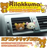 車之嚴選 cars_go 汽車用品【RK-81】日本進口Rilakkuma懶懶熊拉拉熊冷氣出風口夾式芳香劑-兩種選擇