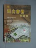 【書寶二手書T3/語言學習_KOR】英文書信輕鬆寫_蘇靖芝