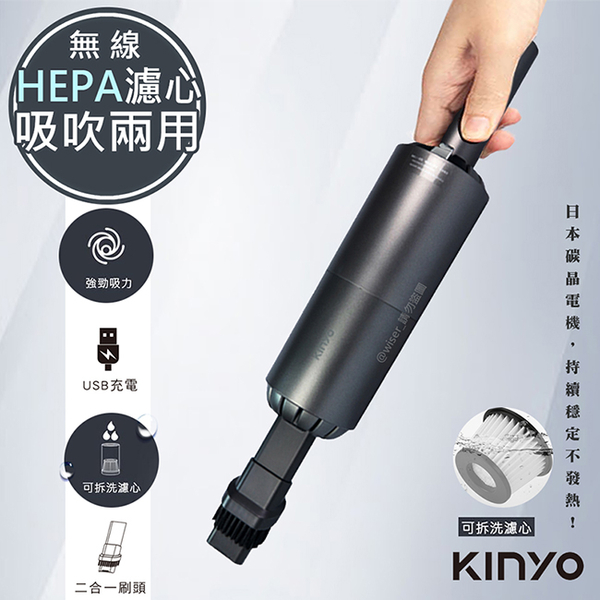 【KINYO】吸吹兩用旋風式強力無線吸塵器(KVC-5905) 日本碳晶/不發熱