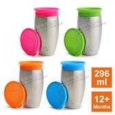 美國 munchkin 滿趣健 360度不鏽鋼防漏杯 296ml 12個月以上適用 MNC-17061 喝水杯 防漏杯(四色可選)