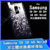 Samsung 3D立體背貼 立體紋路 背貼 背膜 磨砂 菱形紋S10  S9 S8 A8 2018 Plus Note9 8