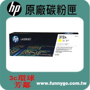 HP 原廠黃色碳粉匣 CF382A (312A)