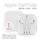 【OPENiT】Apple EarPods 原廠耳機 線控耳機 iPhone 6s Plus i6s i5s iPad Air