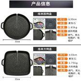 韓國進口麥飯石烤盤韓式家用明火燃氣通用烤肉鍋格林方圓烤盤ZDX