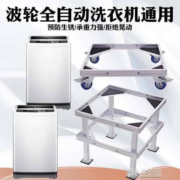洗衣機加高底座托架全自動波輪可調節行動洗衣機加厚底架 快速出貨YJT
