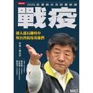 戰疫:鐵人部長陳時中與台灣抗疫英雄們 作者:黃光芹