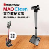 MAO Clean M5/M6 吸塵器用 直立收納立架