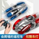 電動遙控車可充電爬牆車 兒童玩具益智玩具兒童電動遙控 攀爬特技車遙控汽車男孩玩具車