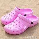 洞洞鞋 夏季洞洞鞋女情侶防滑花園鞋包頭沙灘鞋涼鞋大頭護士學生拖鞋男女 米希美衣