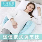 十月主題孕婦枕頭護腰側睡枕托腹用品多功能u型枕睡覺側臥枕抱枕YTL「榮耀尊享」