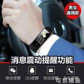 彩屏智慧手環男測睡眠健康運動手錶女藍牙記計步器多功能 卡布奇諾