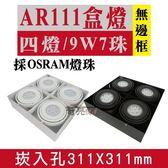 【奇亮科技】含稅 AR111 LED 9W7珠*4燈 崁孔31X31公分 採歐司朗燈珠 無邊框方型崁燈 LED盒燈
