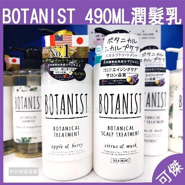 BOTANIST 潤髮精 潤髮乳 保濕/清爽 490ML 90%天然植物成份 日本製造 周年慶優惠 24H快速出貨 可傑