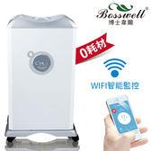 BOSSWELL博士韋爾抗敏滅菌空氣清淨機 ZB2300SW