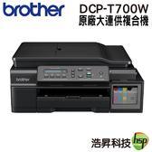 【限時促銷↘4990元】Brother DCP-T700W 無線大連供複合機