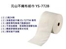 ~超值整箱購.免運~元山不織布紙巾 YS-772B(單箱24卷)