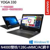 【Lenovo】YOGA 330 81A6003XTW 11.6吋Intel雙核翻轉觸控輕薄小筆電