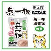 日本國產 無一物 「湯」餐包-鰹魚40g*12包組 (C002E12-1)
