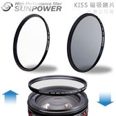 EGE 一番購】Sunpower KISS 磁吸式鏡片套組【72mm】UV+CPL 秒速拆卸抗汙防潑【公司貨】