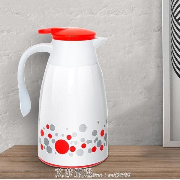 大容量熱水瓶暖水壺保溫壺戶外保溫瓶家用暖壺歐式保溫壺 艾莎嚴選