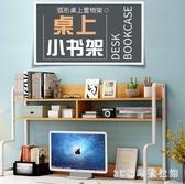 簡易桌上書架置物架簡約收納架子學生宿舍用鋼木辦公書桌面小書架PH3305【3C環球數位館】