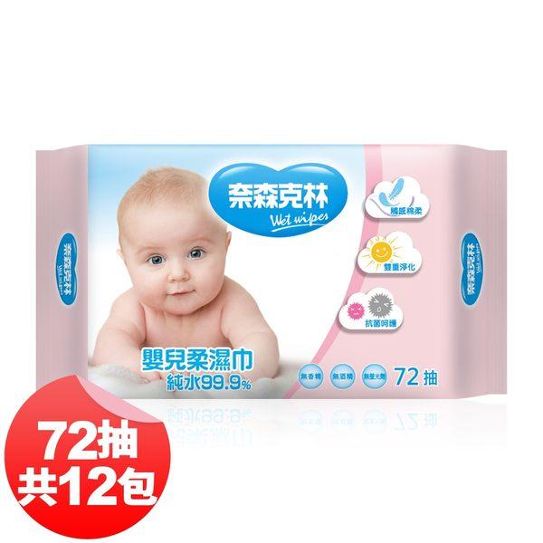 嬰兒護膚柔濕巾濕紙巾72抽x12包