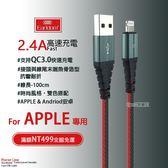 高速抗彎折堅固尼龍線1米【Earldom】蘋果 iPhone 5 6 7 8 Plus XR Xs MAX 傳輸 充電線