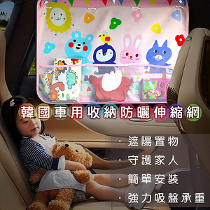 【APEX】韓國車用收納防曬伸縮網小王子
