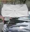 遮陽簾 汽車前檔遮陽擋車載防曬隔熱布車用神器擋風玻璃遮光板車內伸縮檔 618購物節