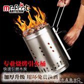 木炭引火利器加厚加大引火桶燒烤碳桶柴火爐架bbq點火工具 烤肉節搶購