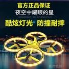 無人機 抖音手勢感應飛行器小飛機小學生玩具兒童遙控四軸智慧懸浮無人機