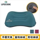 LIFECODE 長型手壓充氣枕/護腰枕(蜜桃絲)-2色可選霧霾藍
