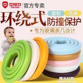 嬰兒童u型安全防撞條 玻璃茶幾防護條 寶寶加厚保護條 陽光好物