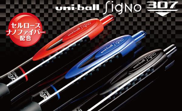 UNI UMN-307 自動鋼珠筆 0.7mm