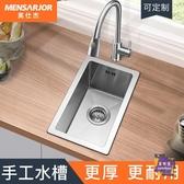 水槽 洗菜盆單槽廚房小號吧台迷你小水槽陽台小型不銹鋼水槽台下盆家用T 交換禮物