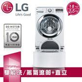 官網登記贈商品卡$2500【LG樂金】TWINWash蒸洗脫18kg+2.5kg洗衣機(WD-S18VBW+WT-D250HW)