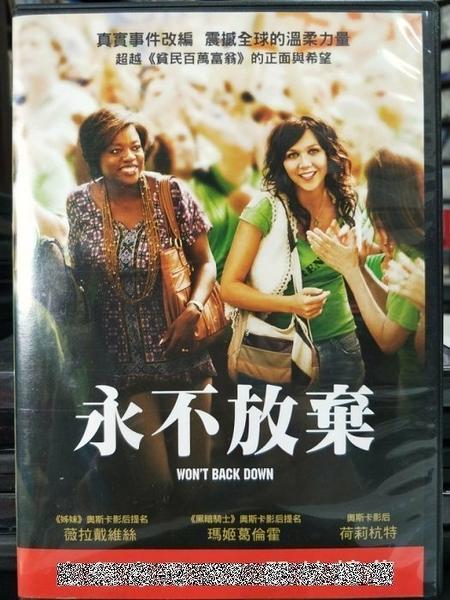 挖寶二手片-P57-002-正版DVD-電影【永不放棄/Won't Back Down】-瑪姬葛倫霍(直購價)