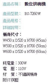 【歐雅系統家具廚具】Blue Sky ☆數位烘碗機 ☆ BS-7260W