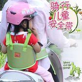 騎車背帶 兒童電動車安全帶摩托車載兒童背帶電瓶車座椅防丟防摔帶綁帶  瑪麗蘇