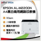 EPSON WorkForce AL-M220DN A4黑白商用雷射網路印表機