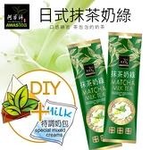 【阿華師茶業】日式抹茶奶綠 50公克/包