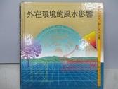 【書寶二手書T2/命理_MKB】外在環境的風水影響_1986年