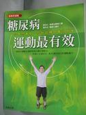 【書寶二手書T1/醫療_QIB】糖尿病運動最有效_劉文正審, 簡文仁