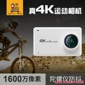 MEEE GOU/米狗 M10運動相機4K智慧遙控防抖防水觸摸屏高清攝像機JD CY潮流