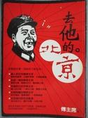 【書寶二手書T6/旅遊_KKQ】去他的北京_副主席