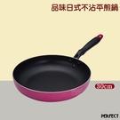 【PERFECT 理想】品味日式不沾平煎鍋30cm 不沾平煎鍋 平底鍋 煎鍋 不沾鍋 日式