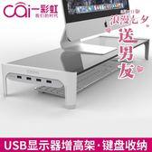 電腦架  顯示器增高架筆記本電腦屏幕架子桌面鍵盤收納辦公室多功能usb·夏茉生活YTL