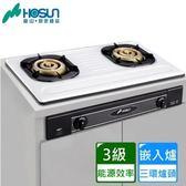【豪山】SK-2051P 全銅爐頭歐化嵌入式瓦斯爐(琺瑯-桶裝瓦斯)