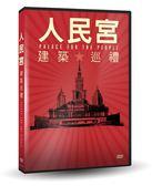 人民宮:建築巡禮 DVD | OS小舖